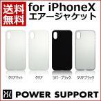 【送料無料】パワーサポート for iPhoneX エアージャケット [クリアマット:PGK-70/クリア:PGK-71/ラバーブラック:PGK-72/クリアブラック:PGK-73]