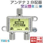 アンテナ分配器 2K4K8K 3224MHZ 放送 地デジ BS CS CATV対応 2分配 全端子電流通過型 高シールド ダイキャスト 構造 日本仕様 TS-SP2 TAROS