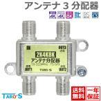 アンテナ分配器 2K4K8K 3224MHZ 放送 地デジ BS CS CATV対応 3分配 全端子電流通過型 高シールド ダイキャスト 構造 日本仕様 TS-SP3 TAROS