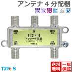 アンテナ分配器 2K4K8K 3224MHZ 放送 地デジ BS CS CATV対応 4分配 全端子電流通過型 高シールド ダイキャスト 構造 日本仕様 TS-SP4 TAROS