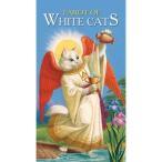 ホワイトキャッツ  タロット 人気モデルもご愛用の猫タロットカード