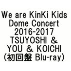 We are KinKi Kids Dome Concert 2016-2017 TSUYOSHI & YOU & KOICHI(初回盤 Blu-ray)(7月17日出荷分 予約 キャンセル不可)