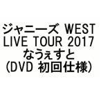 Yahoo!太郎坊 Yahoo!店ジャニーズWEST LIVE TOUR 2017 なうぇすと(DVD)(初回仕様)(10月30日出荷分 予約 キャンセル不可)