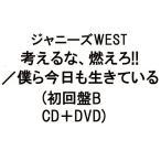 ジャニーズWEST 考えるな、燃えろ!!/僕ら今日も生きている(初回盤B)(CD+DVD)(11月27日出荷分 予約 キャンセル不可)