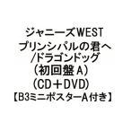 ジャニーズWEST プリンシパルの君へ/ドラゴンドッグ(初回盤A)(CD+DVD)(先着特典 B3ミニポスターA付き)(3月12日出荷分 予約 キャンセル不可)