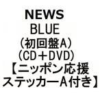 NEWS  BLUE (�����A)(CD��DVD)(������ŵ �˥åݥ���祹�ƥå���A�դ�)(7��2���в�ʬ ͽ�� ������Բ�)