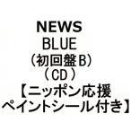 NEWS  BLUE (初回盤B)(CD)(先着特典 ニッポン応援ペイントシール付き)(7月2日出荷分 予約 キャンセル不可)