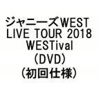 Yahoo!太郎坊 Yahoo!店ジャニーズWEST LIVE TOUR 2018 WESTival (DVD) (初回仕様) (10月29日出荷分 予約 キャンセル不可)