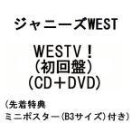 ����ˡ���WEST��WESTV�� (�����) (CD��DVD) (������ŵ �ߥ˥ݥ�����(B3������)�դ�) (12��10���в�ʬ ͽ�� ������Բ�)