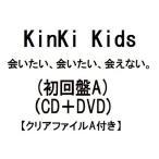 KinKi Kids 会いたい、会いたい、会えない。(初回盤A) (CD+DVD) (先着特典 クリアファイルA付き) (12月24日出荷分 予約 キャンセル不可)