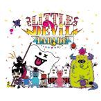 LiSA LiTTLE DEViL PARADE(完全数量生産限定盤 CD+Blu-ray)(5月30日出荷分 予約 キャンセル不可)