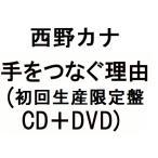 Yahoo!太郎坊 Yahoo!店西野カナ 手をつなぐ理由(初回生産限定盤)(CD+DVD)(10月23日出荷分 予約 キャンセル不可)