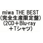 miwa THE BEST (完全生産限定盤)(2CD+Blu-ray+Tシャツ)(7月16日出荷分 予約 キャンセル不可)