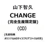 Yahoo!太郎坊 Yahoo!店山下智久 CHANGE (完全生産限定盤) (CD) (先着特典 オリジナルA5サイズクリアファイル付き) (6月24日出荷分 予約 キャンセル不可)