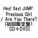 Hey! Say! JUMP Precious Girl / Are You There? (初回限定盤1 CD+DVD)(7月10日出荷分 予約 キャンセル不可)