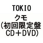 TOKIO クモ (初回限定盤 CD+DVD)(9月4日出荷分 予約 キャンセル不可)