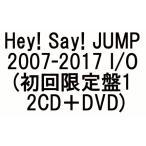 Hey! Say! JUMP 2007-2017 I/O (初回限定盤1 2CD+DVD)(7月31日出荷分 予約 キャンセル不可)