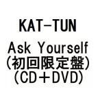 KAT-TUN Ask Yourself (初回限定盤)(CD+DVD)(4月23日出荷分 予約 キャンセル不可)
