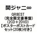 関ジャニ∞ GR8EST (完全限定豪華盤)(2CD+2DVD)(先着特典 ポスターポストカードセット(20枚)付き)(6月4日出荷分 予約 キャンセル不可)
