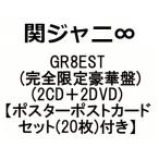 �إ���ˡ硡GR8EST (������������)(2CD��2DVD)(������ŵ �ݥ������ݥ��ȥ����ɥ��å�(20��)�դ�)(6��4���в�ʬ ͽ�� ������Բ�)