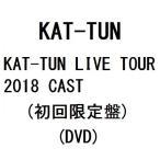 Yahoo!太郎坊 Yahoo!店KAT-TUN LIVE TOUR 2018 CAST (初回限定盤) (DVD) (4月22日出荷分 予約 キャンセル不可)