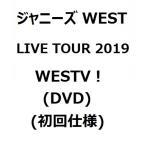 ジャニーズWEST LIVE TOUR 2019 WESTV    DVD初回仕様