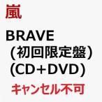 嵐 BRAVE (初回限定盤) (CD+DVD) (9月16日出荷分 予約 キャンセル不可)