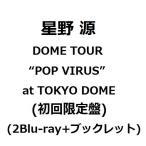 "Yahoo!太郎坊 Yahoo!店星野源 DOME TOUR ""POP VIRUS"" at TOKYO DOME (初回限定盤) (2Blu-ray+ブックレット) (8月12日出荷分 予約 キャンセル不可)"