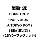 DOME TOUR  POP VIRUS  at TOKYO DOME  DVD   初回限定盤