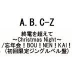A.B.C-Z 終電を超えて〜Christmas Night〜/忘年会!BOU!NEN!KAI! (初回限定ジングルベル盤)(CD+DVD)(12月18日出荷分 予約 キャンセル不可)