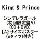 King & Prince������ǥ�饬����(��������A)(CD��DVD)(������ŵ A2�������ݥ�����(A������)�դ�)(5��28���в�ʬ ͽ�� ������Բ�)