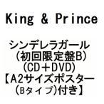 King & Prince シンデレラガール(初回限定盤B)(CD+DVD)(先着特典 A2サイズポスター(Bタイプ)付き)(5月28日出荷分 予約 キャンセル不可)