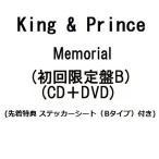 King & Prince��Memorial(��������B)(CD��DVD)(������ŵ ���ƥå��������� (B������) �դ�)(10��15���в�ʬ ͽ�� ������Բ�)