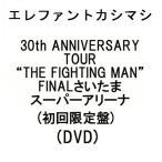 """Yahoo!太郎坊 Yahoo!店エレファントカシマシ 30th ANNIVERSARY TOUR """"THE FIGHTING MAN"""" FINALさいたまスーパーアリーナ(初回限定盤) (DVD) (11月26日出荷分 予約 キャンセル不可)"""