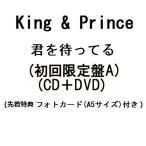 Yahoo!太郎坊 Yahoo!店King & Prince 君を待ってる (初回限定盤A) (CD+DVD) (先着特典 フォトカード(A5サイズ)付き)