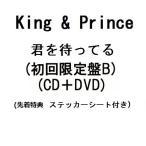 Yahoo!太郎坊 Yahoo!店King & Prince 君を待ってる (初回限定盤B) (CD+DVD) (先着特典 ステッカーシート付き)