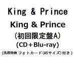 Yahoo!太郎坊 Yahoo!店King & Prince/King & Prince (初回限定盤A) (CD+Blu-ray) (先着特典 フォトカード(A5サイズ)付き) (6月24日出荷分 予約 キャンセル不可)