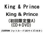 Yahoo!太郎坊 Yahoo!店King & Prince/King & Prince (初回限定盤A) (CD+DVD) (先着特典 フォトカード(A5サイズ)付き) (6月24日出荷分 予約 キャンセル不可)