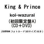 King & Prince��koi-wazurai (��������A) (CD��DVD) (������ŵ �ե��ȥ�����(A5������)�դ�) (9��2���в�ʬ ͽ�� ������Բ�)