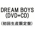 DREAM BOYS(DVD+CD)(初回生産限定盤)(10月31日出荷分 予約 キャンセル不可)