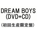 Yahoo!太郎坊 Yahoo!店DREAM BOYS(DVD+CD)(初回生産限定盤)(9月18日出荷分 予約 キャンセル不可)