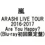 嵐 ARASHI LIVE TOUR 2016-2017 Are You Happy?(Blu-ray初回限定盤)(6月5日出荷分 予約 キャンセル不可)