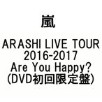 taroubou_arashi-livetour20162017-areyouhappy-shokai-dvd