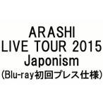 嵐 ARASHI LIVE TOUR 2015 Japonism(初回プレス仕様)(Blu-ray)(8月29日出荷分 予約 キャンセル不可)