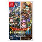 ドラゴンクエストヒーローズI・II for Nintendo Switch(7月31日出荷分 予約 キャンセル不可)