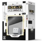 3DS ハコボーイ! ハコづめBOX(2月7日出荷分 予約 キャンセル不可)