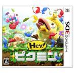 3DS Hey! ピクミン(7月18日出荷分 予約 キャンセル不可)