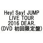 Hey! Say! JUMP LIVE TOUR 2016 DEAR.(DVD 初回限定盤)(5月1日出荷分 予約 キャンセル不可)