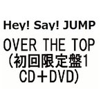 Hey! Say! JUMP OVER THE TOP(初回限定盤1 CD+DVD)