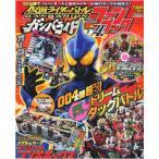 てれびくん増刊 ガンバライドファン 004 2011年 04月号